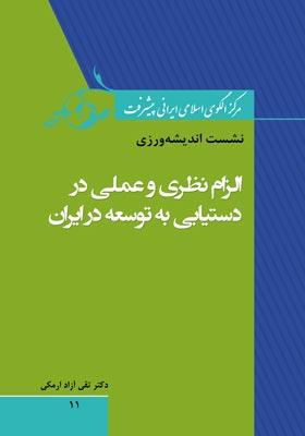 الزام نظری و عملی در دستیابی به توسعه در ایران