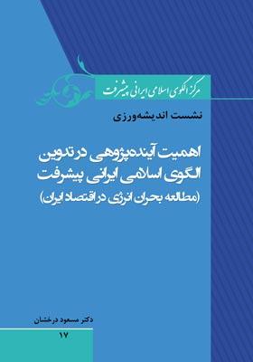 اهمیت آینده پژوهی درتدوین الگوی اسلامی ایرانی پیشرفت (مطالعه بحران انرژی در اقتصاد ایران)