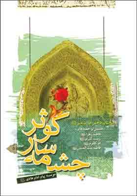چشمه سار کوثر (سخنان دختران پیامبر ص)