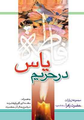 زیارت حضرت فاطمه (س) عربی و فارسی