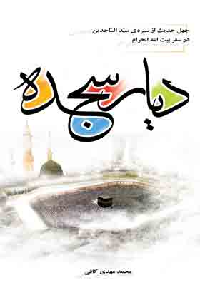 دیار سجده (چهل حدیث از سیره سیذالساجدین در سفر به بیت الحرام