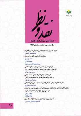 فصلنامه نقد و نظر، شماره 90، تابستان 1397