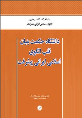 دانشگاه حکمت بنیان قلب الگوی اسلامی ایرانی پیشرفت