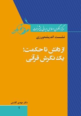 از دانش تا حکمت؛ یک نگرش قرآنی
