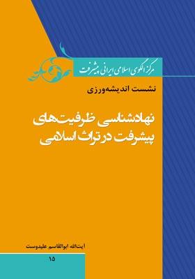 نهاد شناسی ظرفیتهای پیشرفت در تراث اسلامی