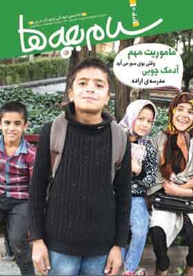 سلام بچه ها: ماهنامه فرهنگی نوجوانان ایران، تیر 97 شماره 340