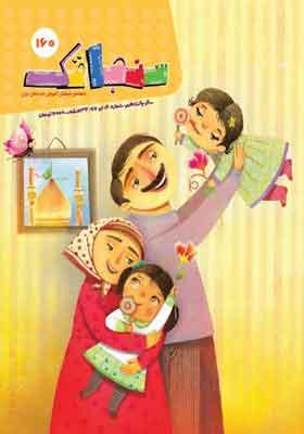 سنجاقک: ماهنامه فرهنگی آموزشی خردسالان ایران تیر 97 شماره 160