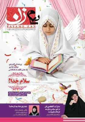 پیام زن: ماهنامه فرهنگی اجتماعی زن،خانواده و سبک زندگی مرداد 97 شماره 314