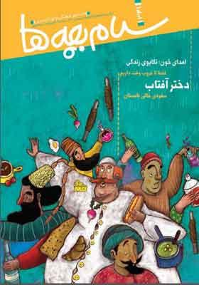 سلام بچه ها: ماهنامه فرهنگی نوجوانان ایران، مرداد 97 شماره 341