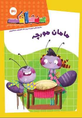 سنجاقک: ماهنامه فرهنگی آموزشی خردسالان ایران مرداد 97 شماره 161