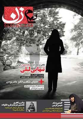 پیام زن: ماهنامه فرهنگی اجتماعی زن،خانواده و سبک زندگی اردیبهشت 97 شماره 311