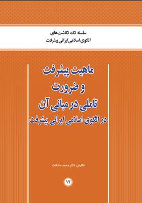 ماهیت پیشرفت و ضرورت تاملی در مبانی آن در الگوی اسلامی ایرانی پیشرفت