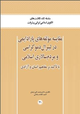 مقایسه مؤلفه های پارادایمی در لیبرال دموکراسی و مردم سالاری اسلامی با تأکید بر مفاهیم انسان و آزادی