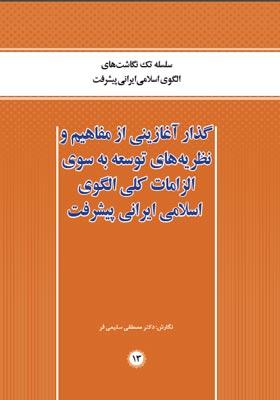 گذار آغازینی از مفاهیم و نظریه های توسعه به سوی الزامات کلی الگوی اسلامی ایرانی پیشرفت