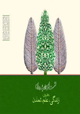 سلسله نشست های اندیشه ورزی مرکز الگوی اسلامی ایرانی پیشرفت: دفتر اول: زندگی، علم، تمدن