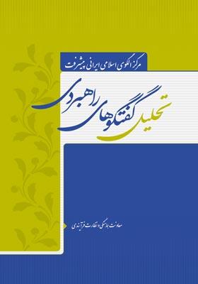 تحلیل گفتگوهای راهبردی مرکز الگوی اسلامی ایرانی پیشرفت