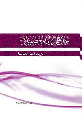 جامع زیارات المعصومین علیهم السلام ج 6، الزیارات الجامعه