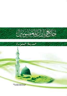 جامع زیارات المعصومین علیهم السلام ج 1، المدینه المنوره