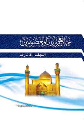 جامع زیارات المعصومین علیهم السلام ج 2، انجرف الاشرف