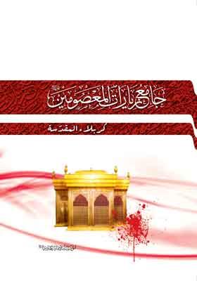 جامع زیارات المعصومین علیهم السلام ج3، زیارات الامام الحسین علیه السلام