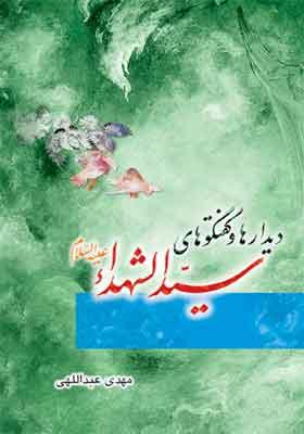 دیدارها و گفتگوهای سیدالشهدا علیه السلام