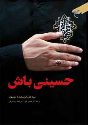 حسینی باش