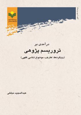 درآمدی بر تروریسم پژوهی (رویکردها ، تعاریف ، موضوع شناسی فقهی)