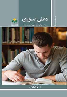 دانش اندوزی بر اساس آموزه های قرآن و اهل بیت علیهم السلام