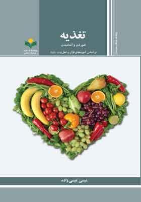 تغذیه (خوردن و آشامیدن) براساس آموزه های قرآن و اهل بیت علیهم السلام