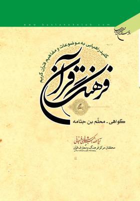 فرهنگ قرآن جلد 25