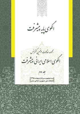 مجموعه مقالات پنجمین کنفرانس الگوی اسلامی ایرانی پیشرفت (جلد دوم)