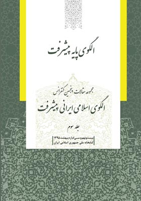 مجموعه مقالات پنجمین کنفرانس الگوی اسلامی ایرانی پیشرفت (جلد سوم)