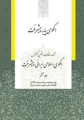 مجموعه مقالات پنجمین کنفرانس الگوی اسلامی ایرانی پیشرفت (جلد ششم)