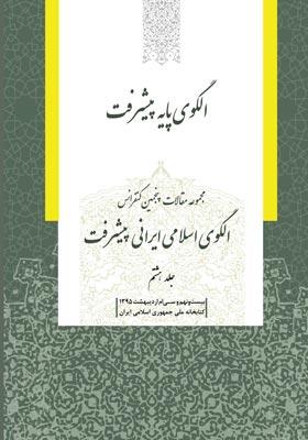 مجموعه مقالات پنجمین کنفرانس الگوی اسلامی ایرانی پیشرفت (جلد هشتم)