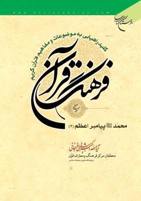فرهنگ قرآن جلد 27