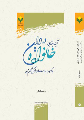 آینده پژوهی خانواده در ایران