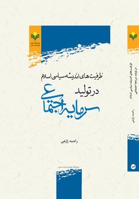 ظرفیت های اندیشه سیاسی اسلام در تولید سرمایه اجتماعی