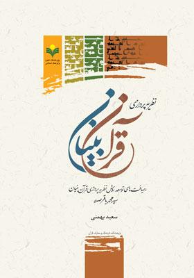 نظریه پردازی قرآن بنیان: رهیافت های توسعه روش نظریه پردازی
