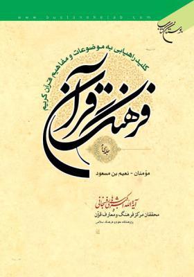 فرهنگ قرآن جلد 30