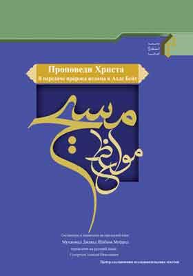 Проповеди Христа В передаче пророка ислама и Ахле Бейт