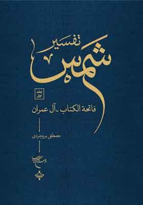 تفسیر شمس؛ جلد 1: فاتحه الکتاب ؛ آل عمران