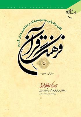 فرهنگ قرآن جلد 32