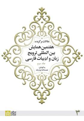 مقالات برگزیده هفتمین همایش بین المللی ترویج زبان و ادبیات فارسی (جلد سوم)