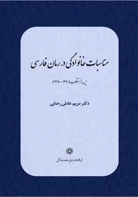 مناسبات خانوادگی در رمان فارسی پس از انقلاب (1360-1390)