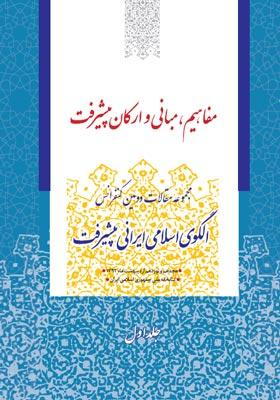مجموعه مقالات دومین کنفرانس الگوی اسلامی ایرانی پیشرفت (جلد اول)
