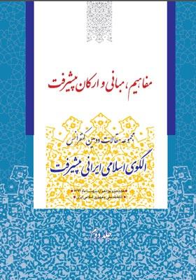 مجموعه مقالات دومین کنفرانس الگوی اسلامی ایرانی پیشرفت (جلد دوم)
