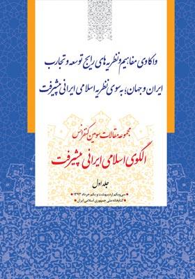 مجموعه مقالات سومین کنفرانس الگوی اسلامی ایرانی پیشرفت (جلد اول)