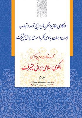 مجموعه مقالات سومین کنفرانس الگوی اسلامی ایرانی پیشرفت (جلد سوم)