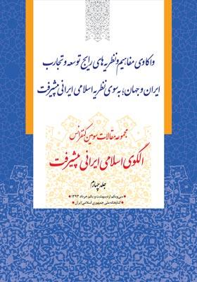 مجموعه مقالات سومین کنفرانس الگوی اسلامی ایرانی پیشرفت (جلد چهارم)
