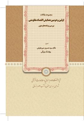 مجموعه مقالات اولین و دومین همایش اقتصاد مقاومتی؛ بررسی برنامه ها و متون